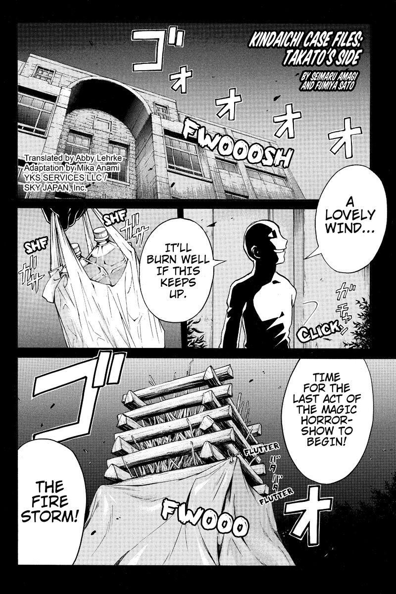 Takatou Shounen no Jikenbo 12 Page 1