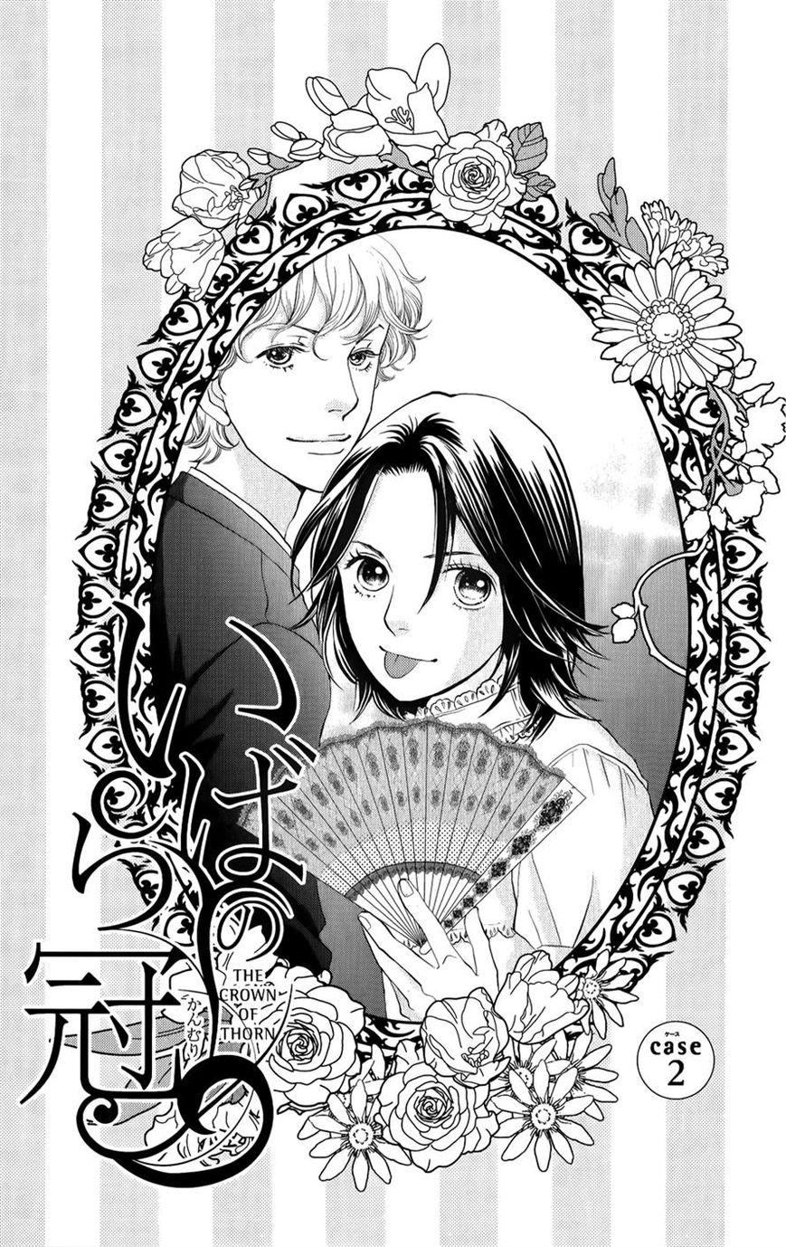 Ibara no Kanmuri 2 Page 1