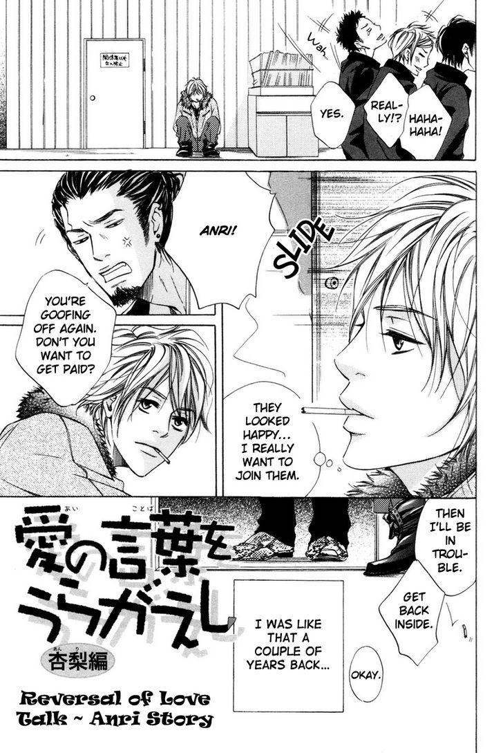 Ai no Kotoba o Uragaeshi 3 Page 1