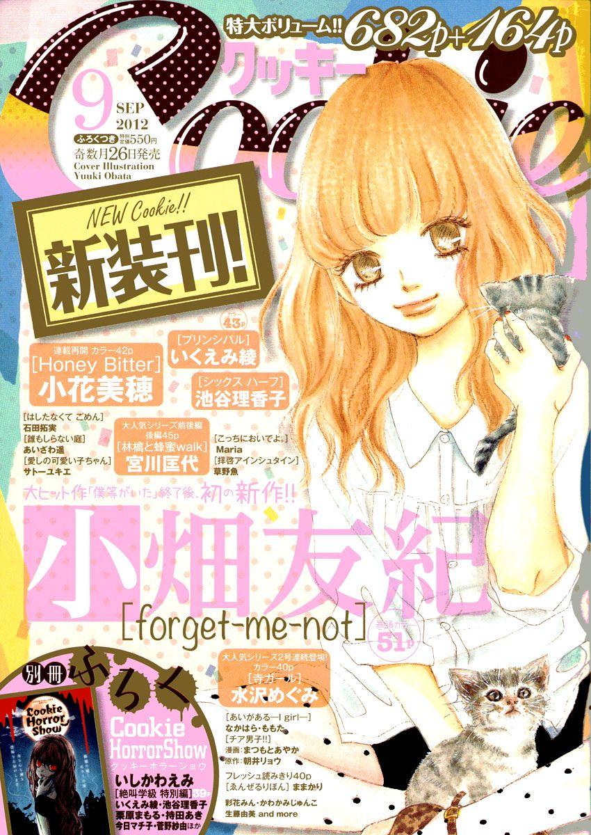 Haru Meguru 0 Page 2