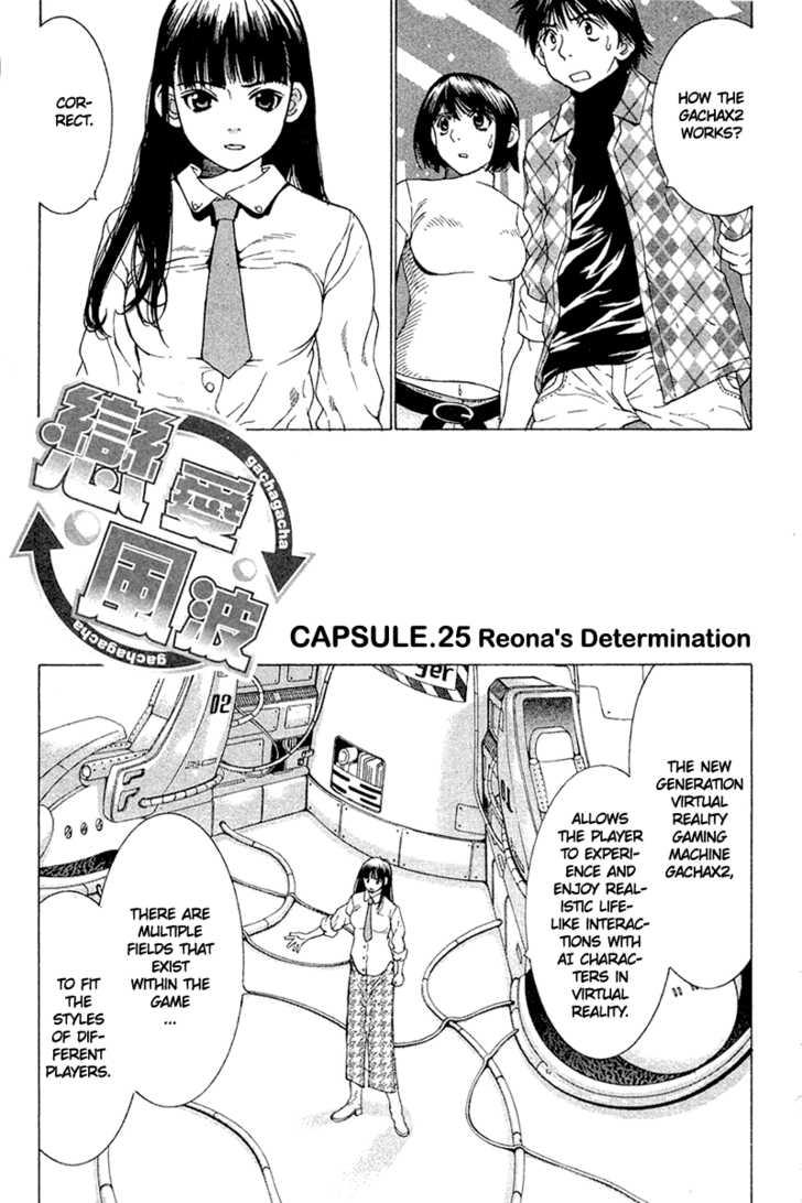 Gacha Gacha 25 Page 1