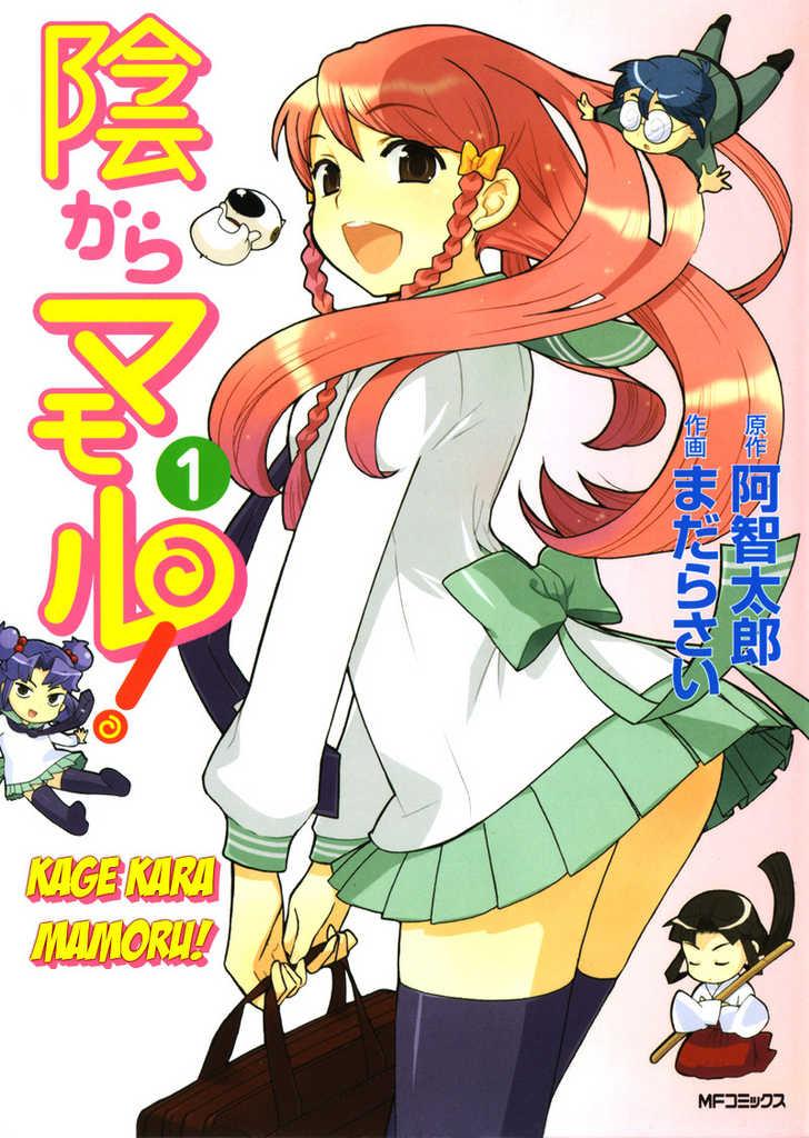 Kage Kara Mamoru! 1 Page 1