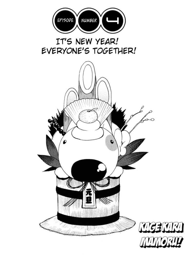 Kage Kara Mamoru! 4 Page 1