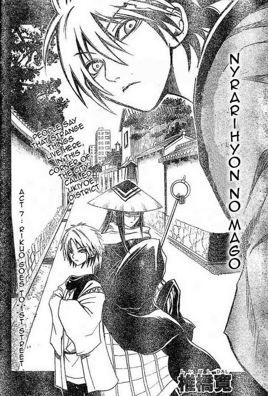 Nurarihyon no Mago 7 Page 2
