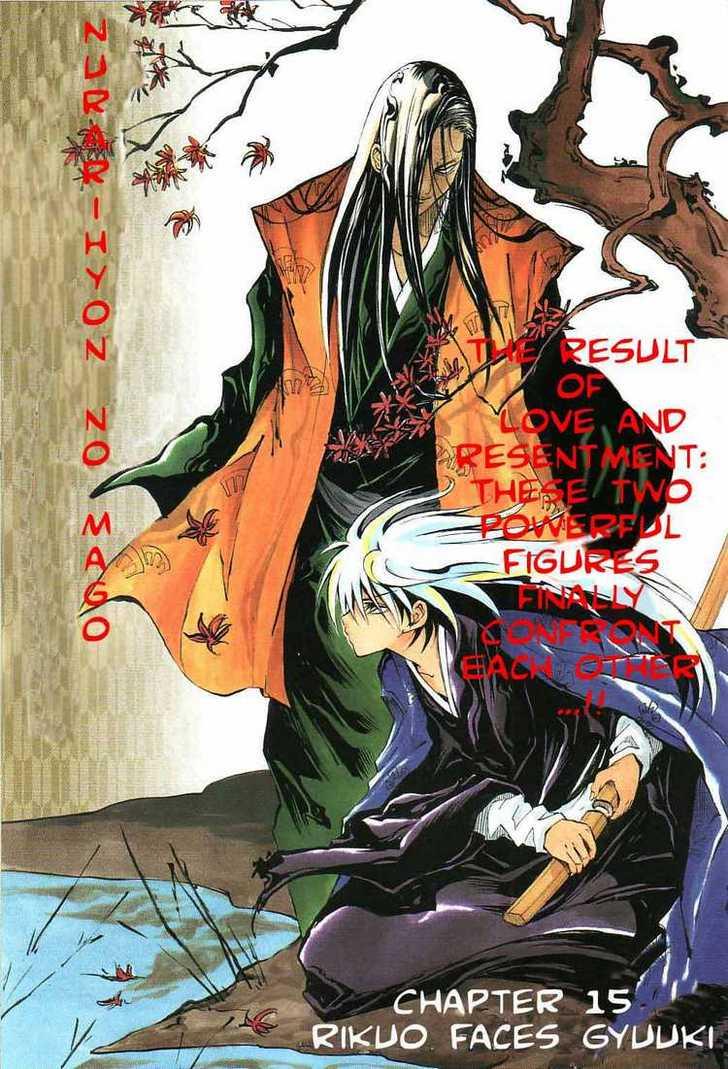 Nurarihyon no Mago 15 Page 1