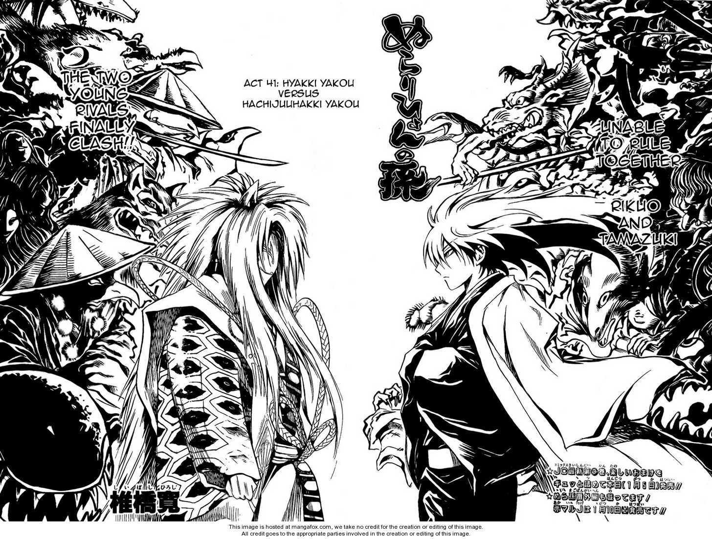 Nurarihyon no Mago 41 Page 2