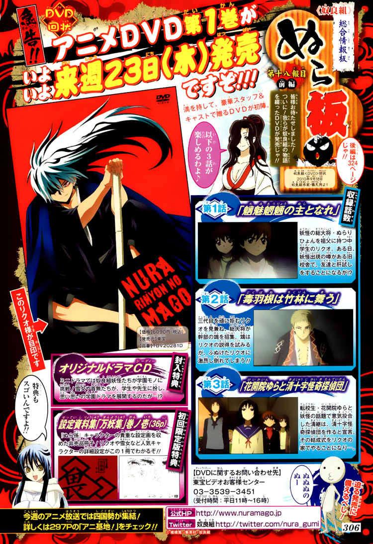 Nurarihyon no Mago 123 Page 3
