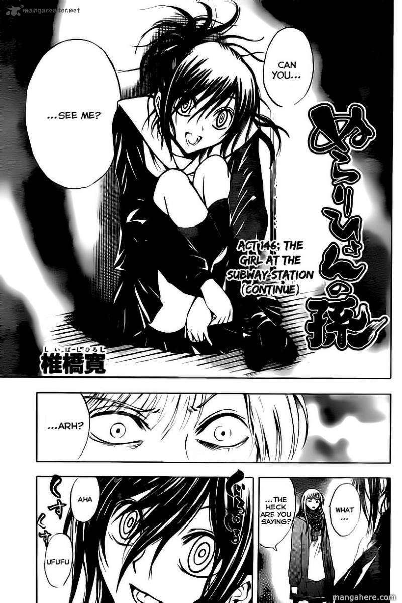 Nurarihyon no Mago 146 Page 1