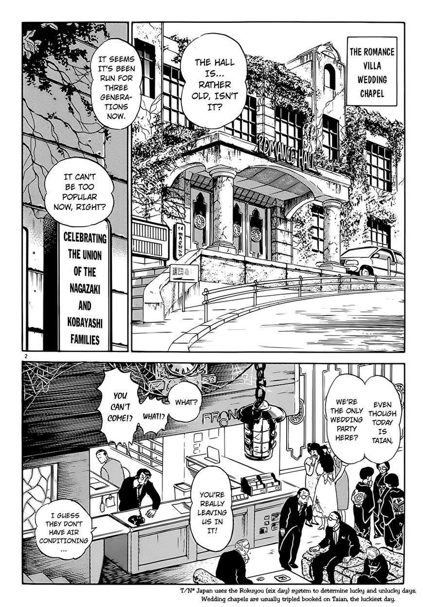 P no Higeki 2 Page 2