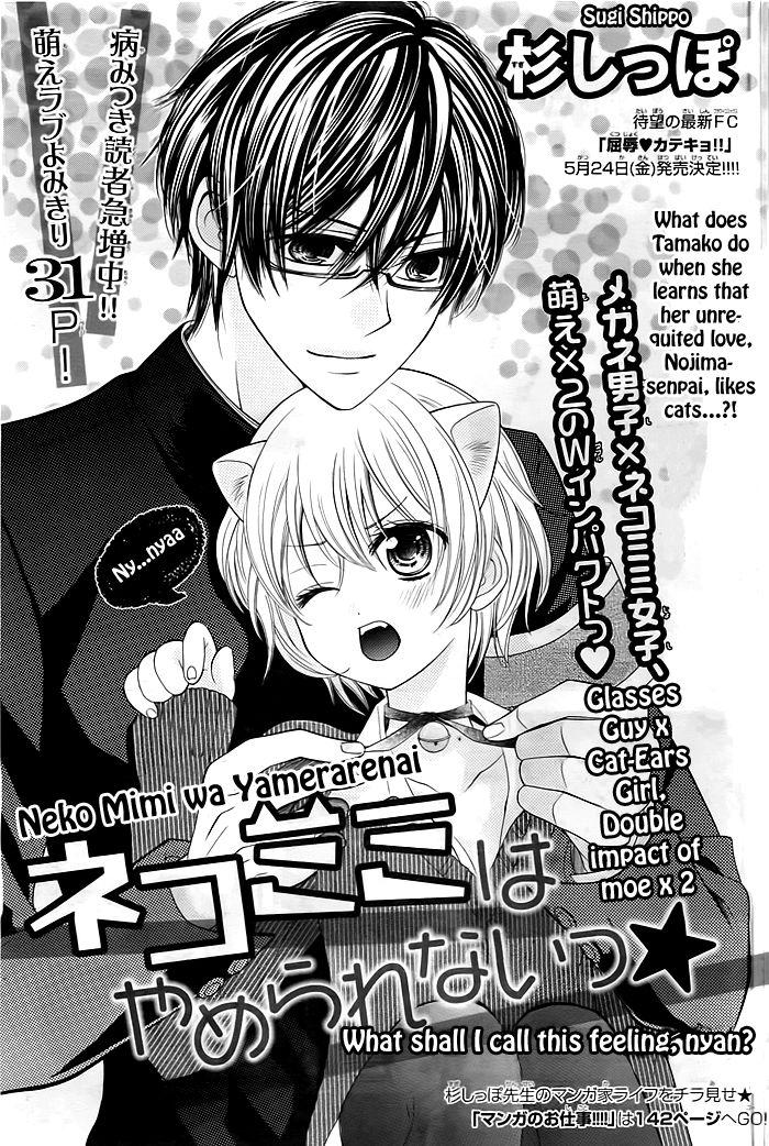 Nekomimi wa Yamerarenai 0 Page 2