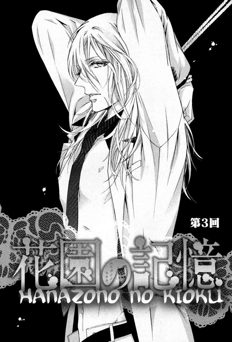 Hanazono no Kioku 3 Page 1