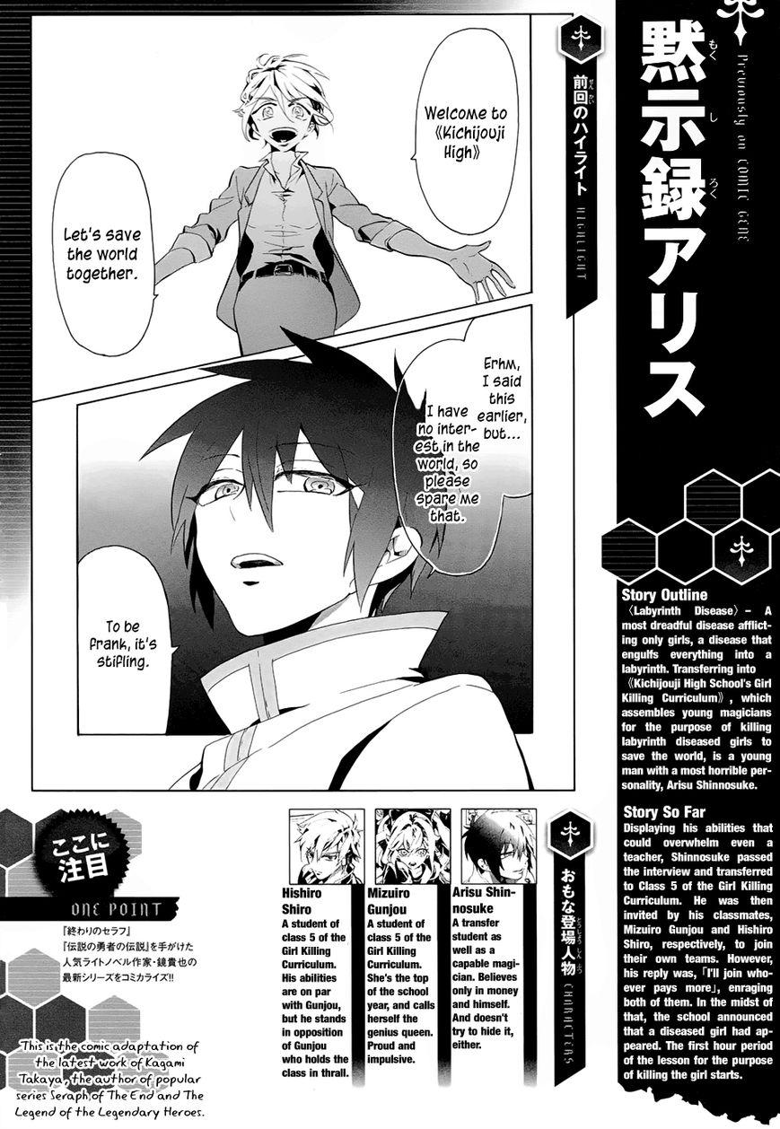 Mokushiroku Alice 2 Page 1