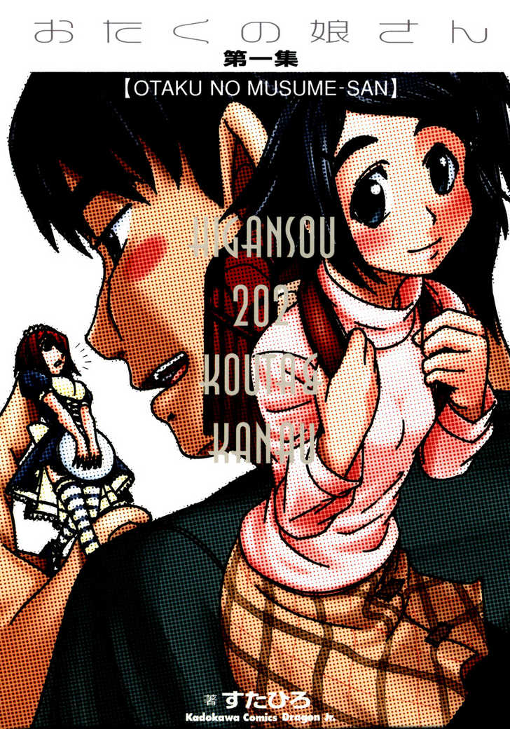 Otaku no Musume-san 1 Page 1