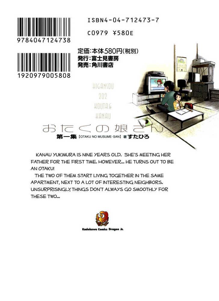 Otaku no Musume-san 1 Page 2