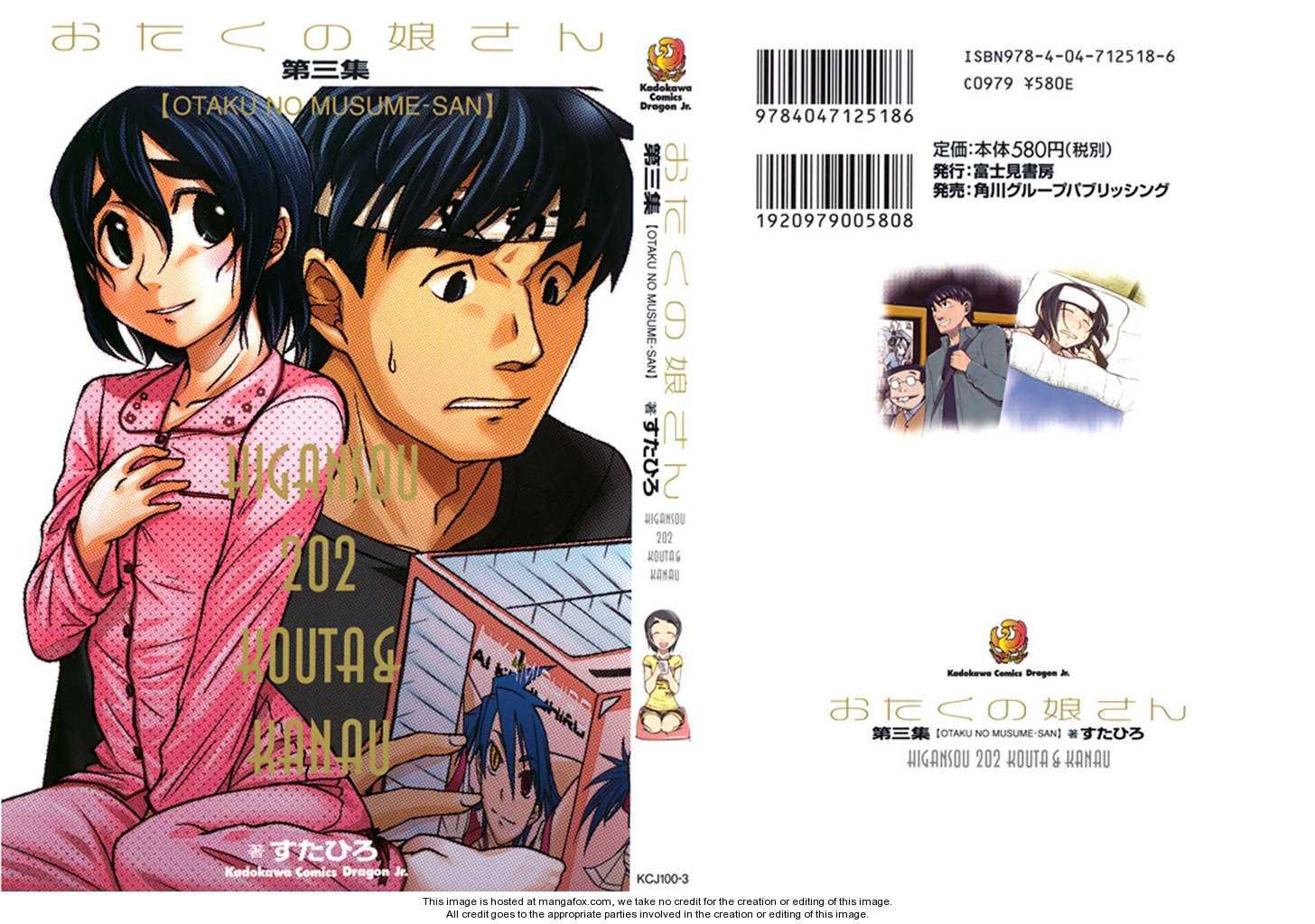 Otaku no Musume-san 16 Page 1
