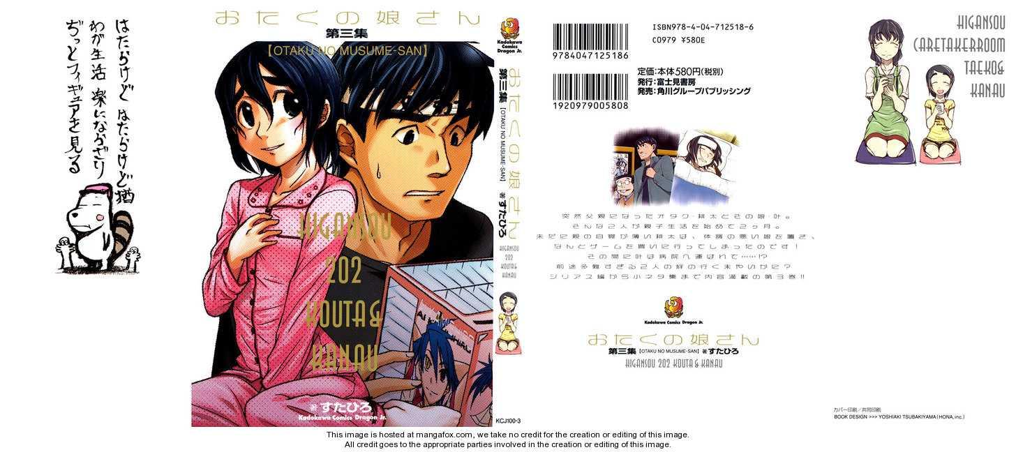 Otaku no Musume-san 16 Page 2