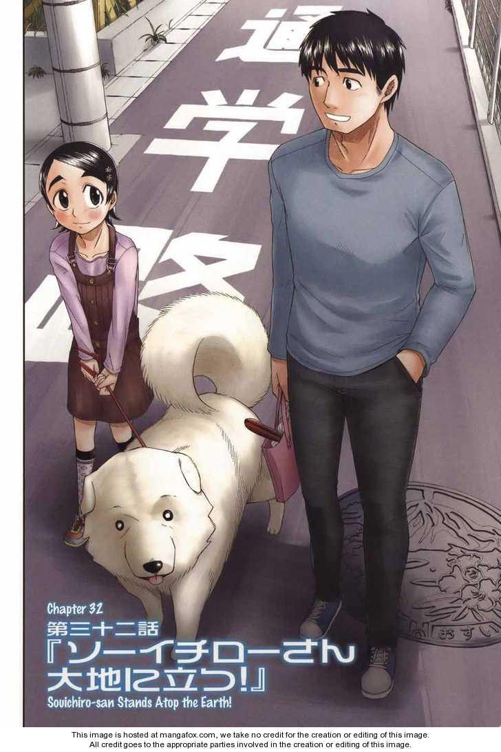 Otaku no Musume-san 32 Page 2