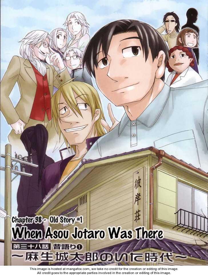 Otaku no Musume-san 38 Page 2