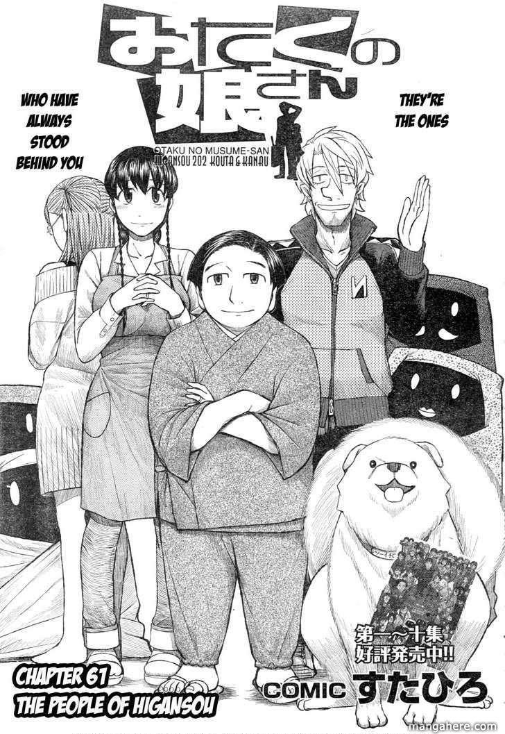 Otaku no Musume-san 61 Page 1