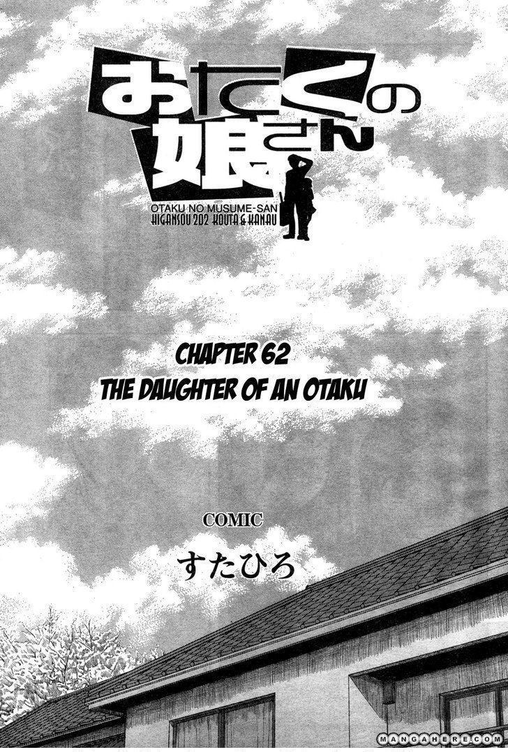 Otaku no Musume-san 62 Page 1