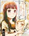 Daidai wa, Hantoumei ni Nidonesuru