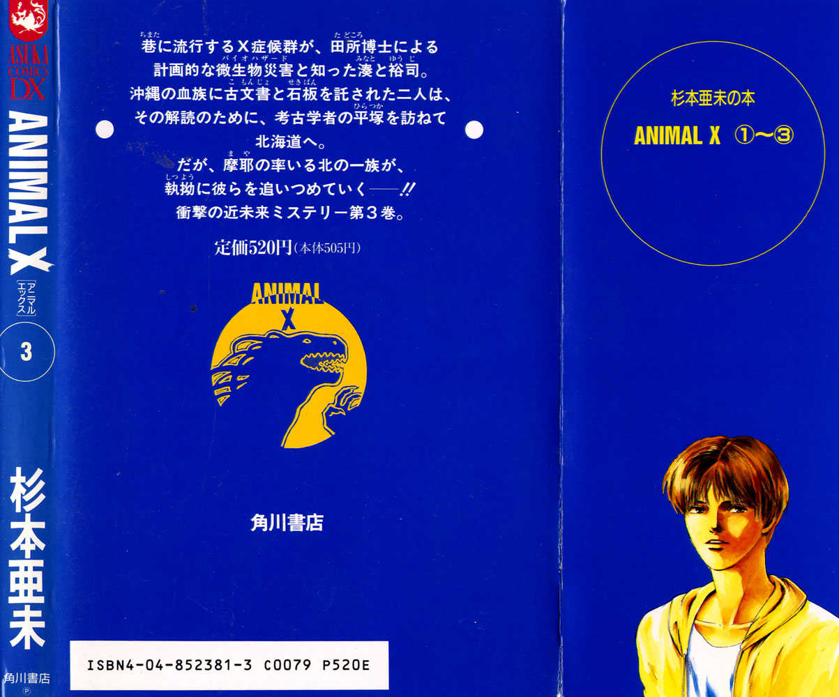 Animal X: Aragami no Ichizoku 8 Page 2