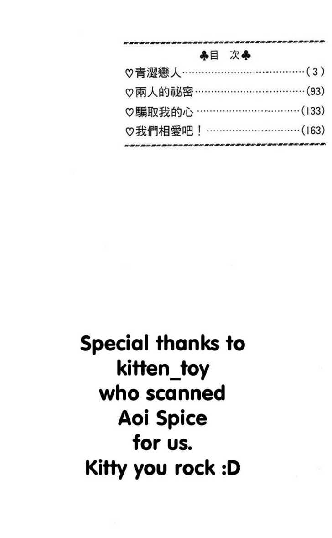 Aoi Spice 1.1 Page 2
