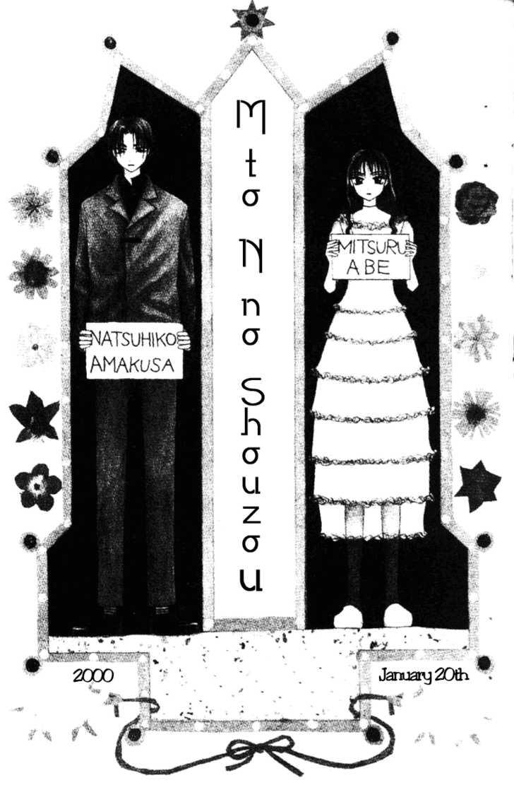M to N no Shouzou 1 Page 4
