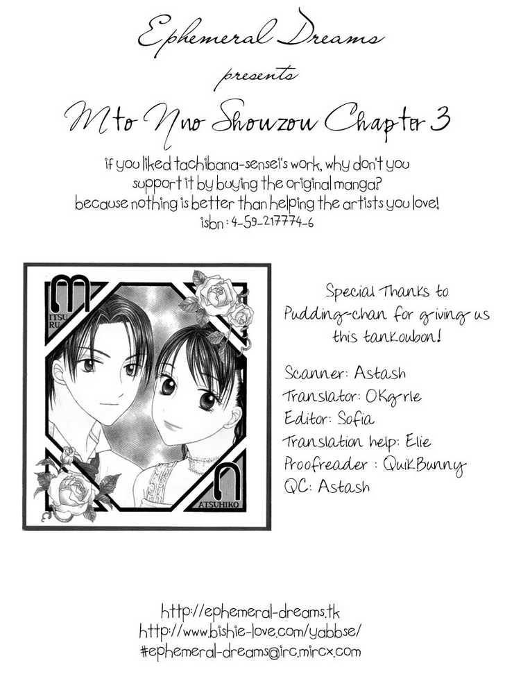 M to N no Shouzou 3 Page 1