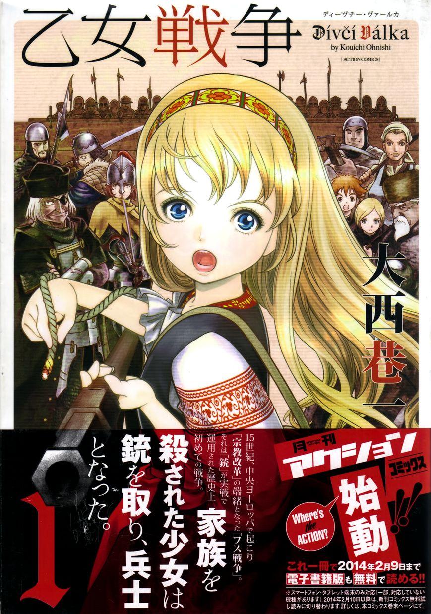 Otome Chikku Sensou 1 Page 2