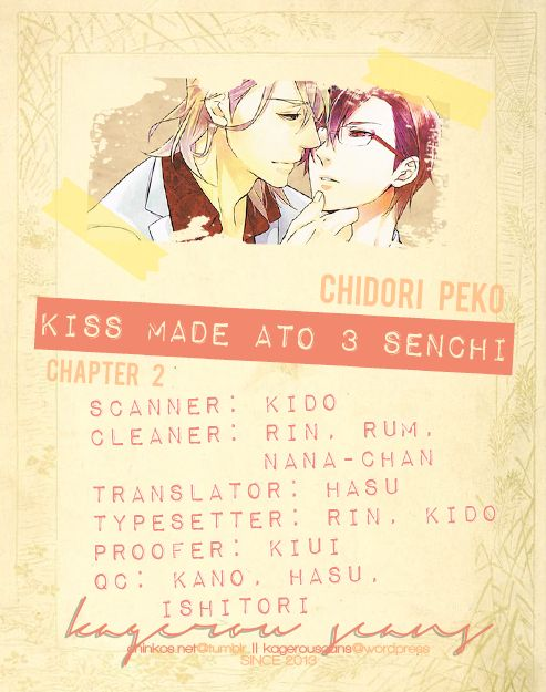Kiss Made Ato 3 Senchi 2 Page 1