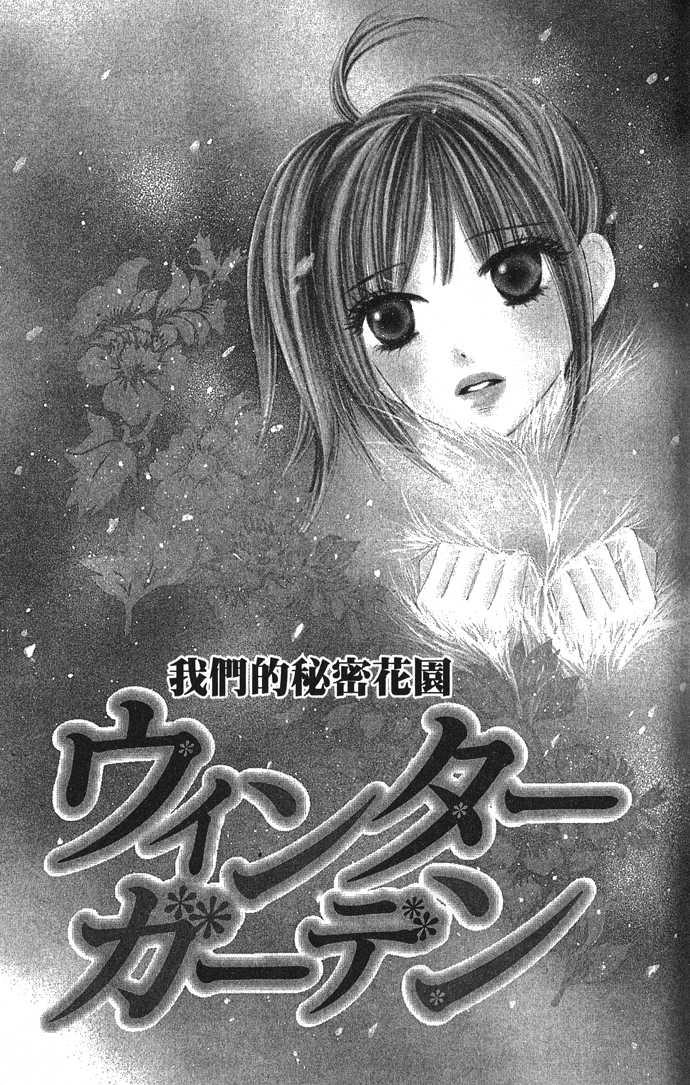 Yurusarete Inai Watashitachi 2 Page 2