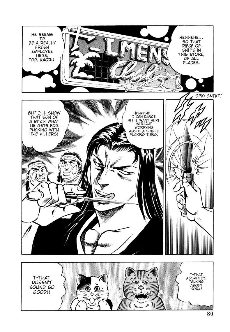 Sora yori Takaku (MIYASHITA Akira) 5 Page 2