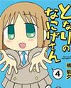 Tonari no Nanige-san