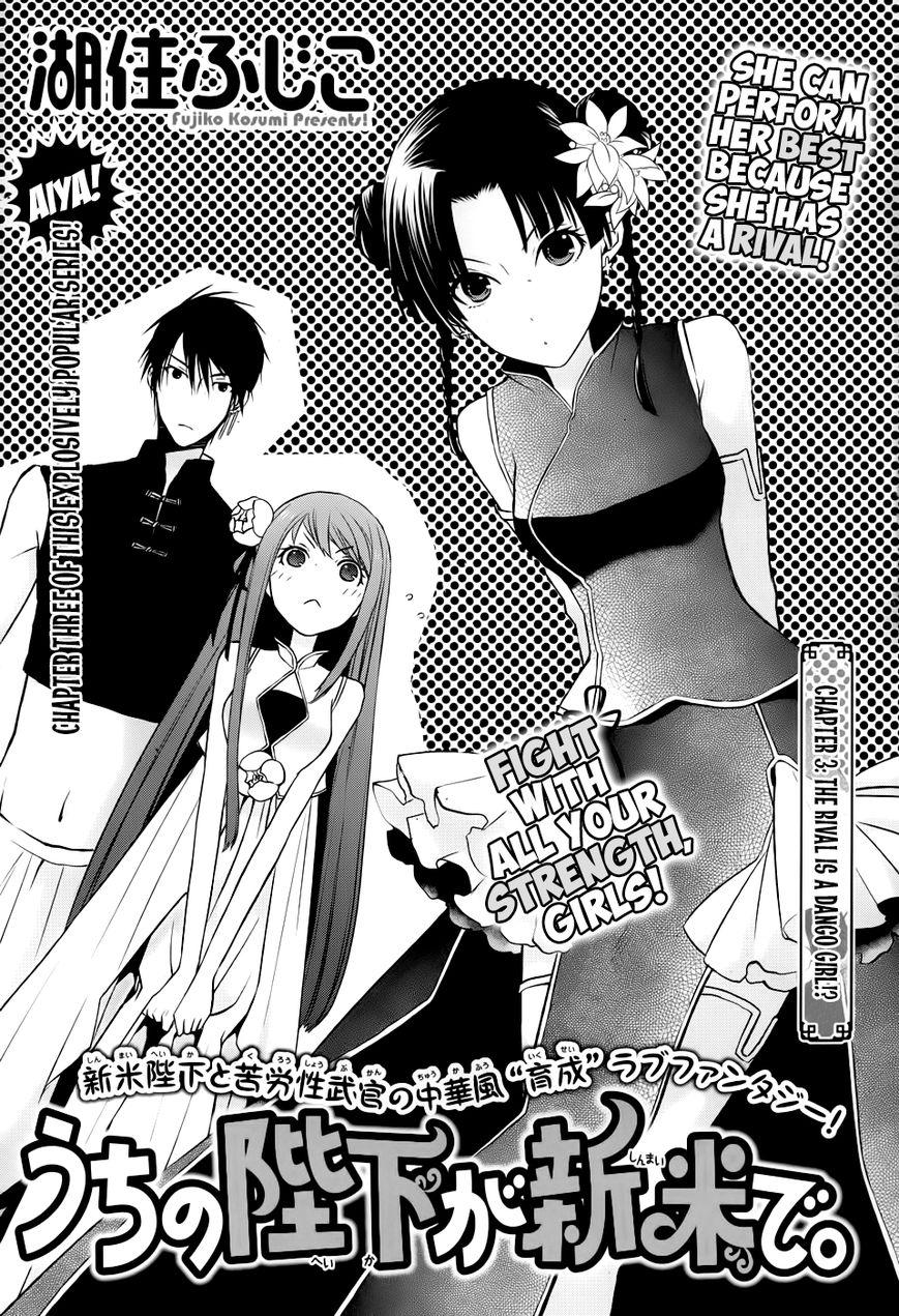 Uchi no Heika ga Shinmai de 3 Page 2