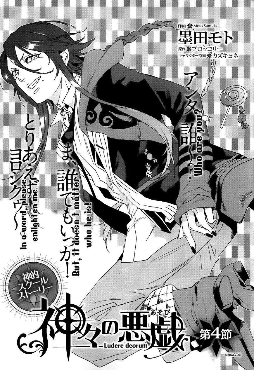 Kamigami no Akugi 4 Page 2