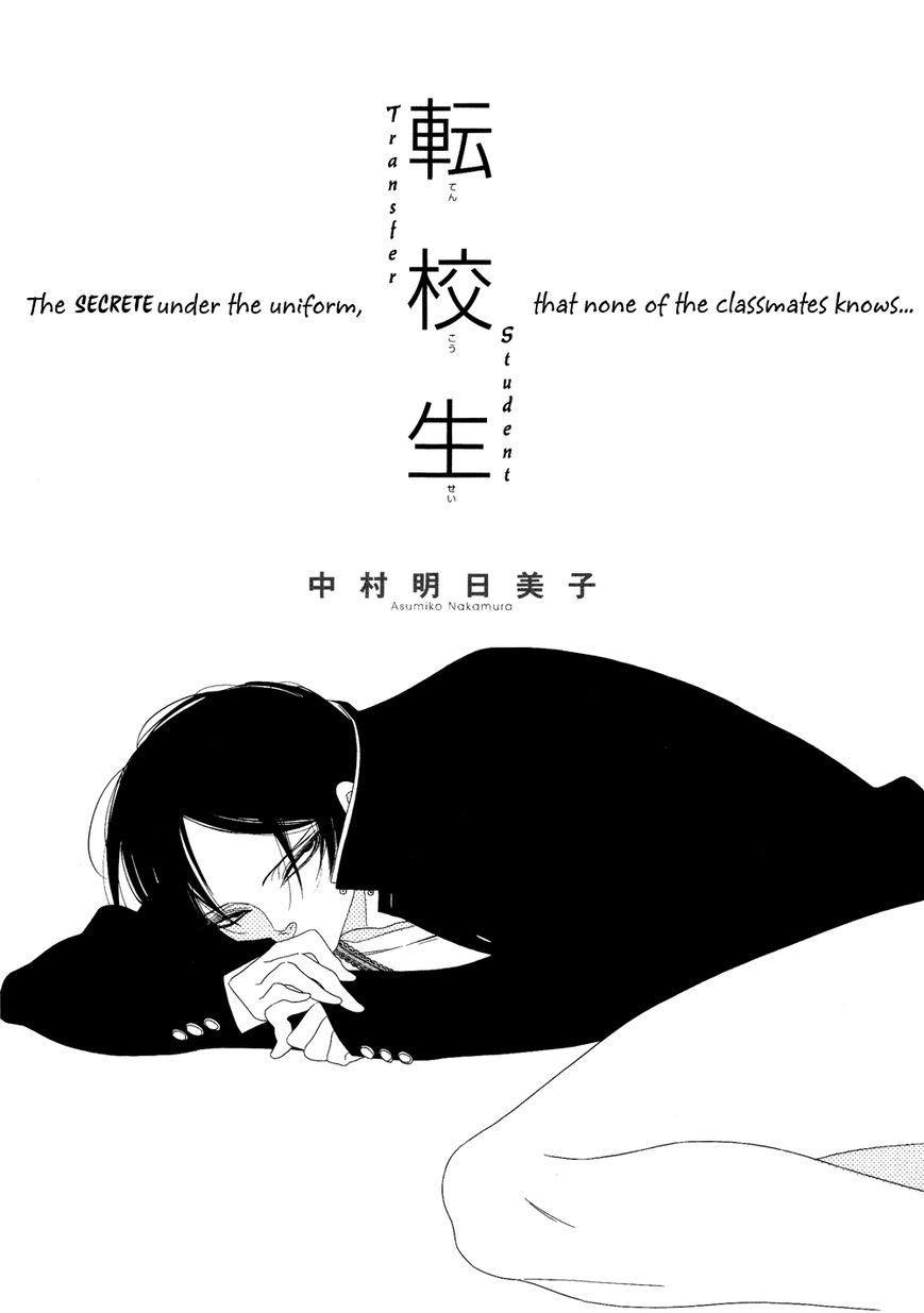 Tenkousei (NAKAMURA Asumiko) 1 Page 2
