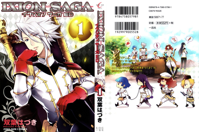 Ixion Saga ED 1 Page 2