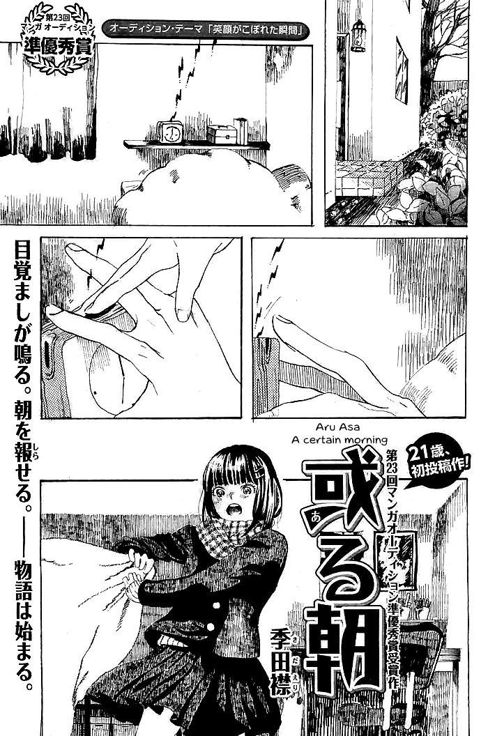 Aru Asa 0 Page 2