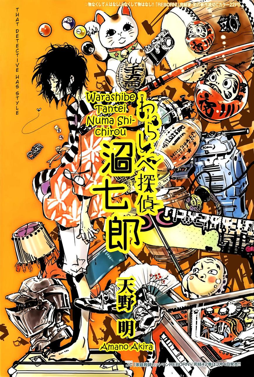 Warashibe Tantei Numa Shichirou 0 Page 2
