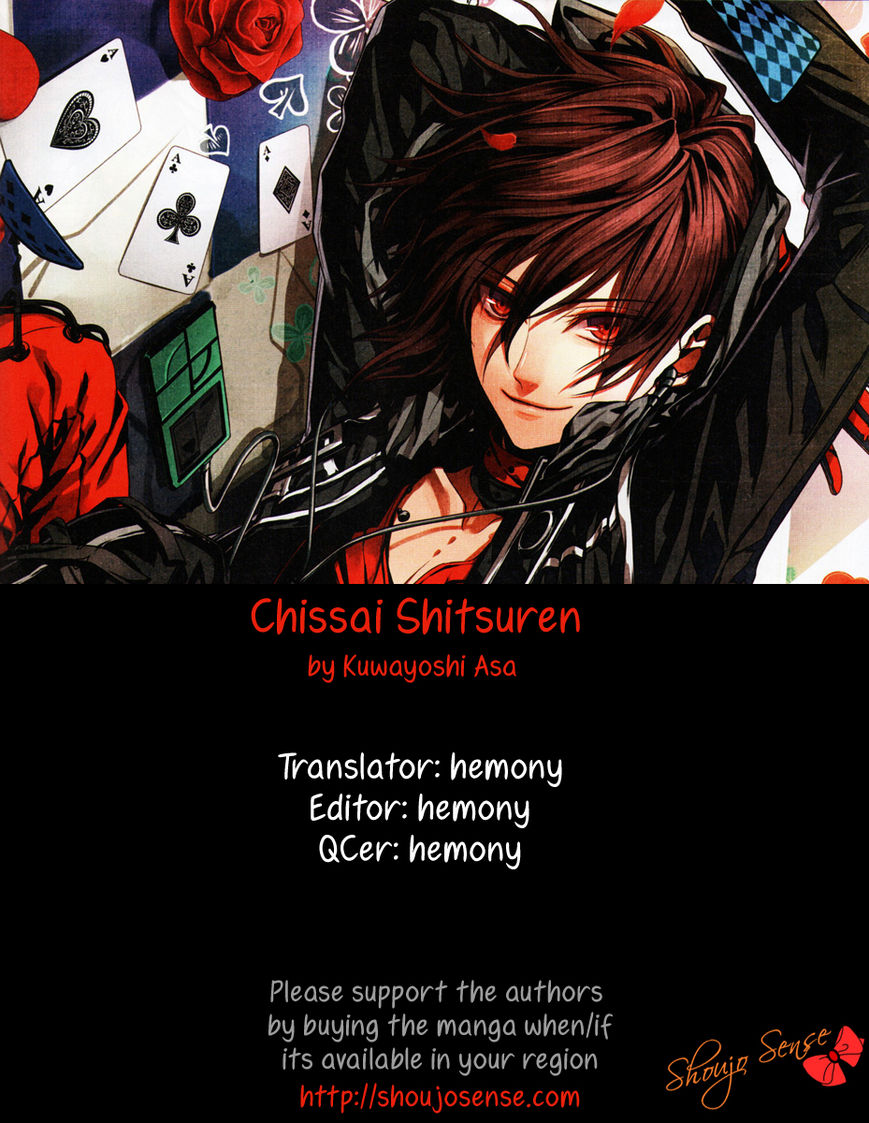 Chissai Shitsuren 0 Page 1