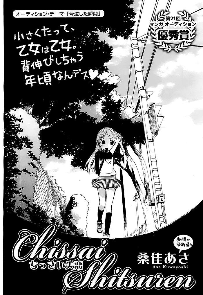 Chissai Shitsuren 0 Page 2