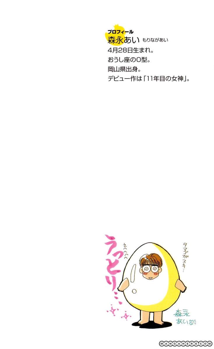 Ahiru no Oujisama 15 Page 2