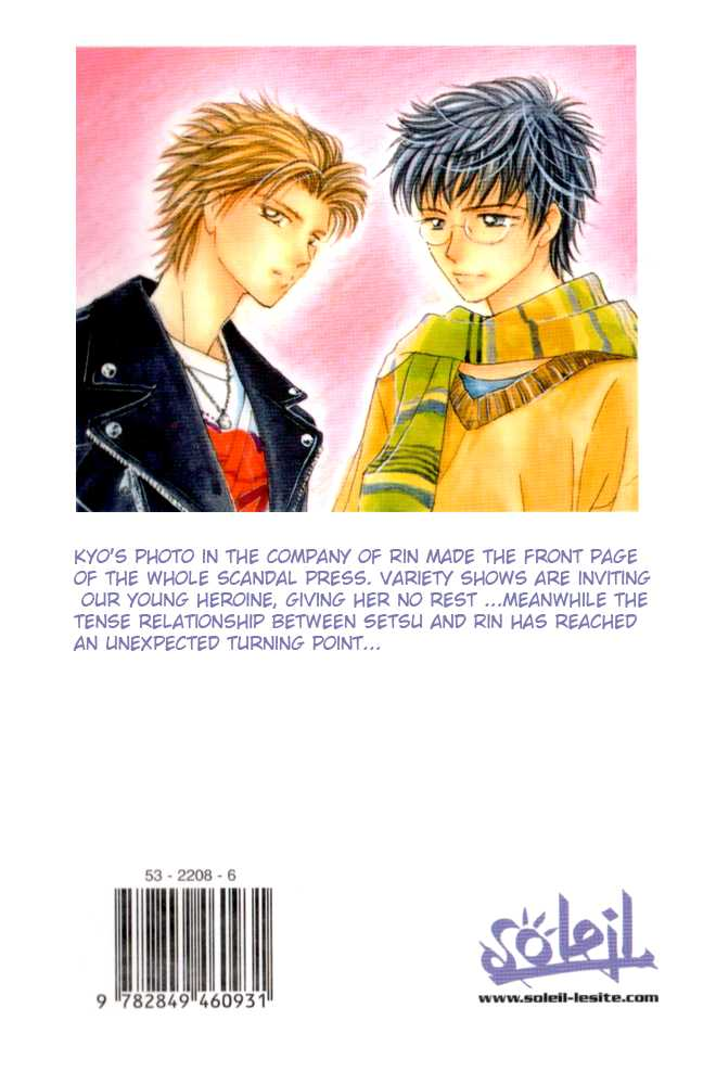 Complex (shoujo) 26 Page 2