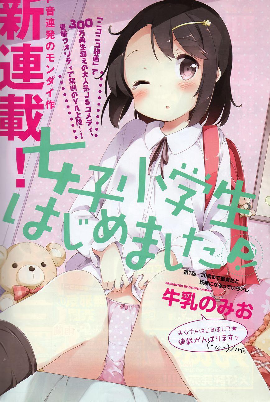 Joshi Shougakusei Hajimemashita P! 1 Page 1