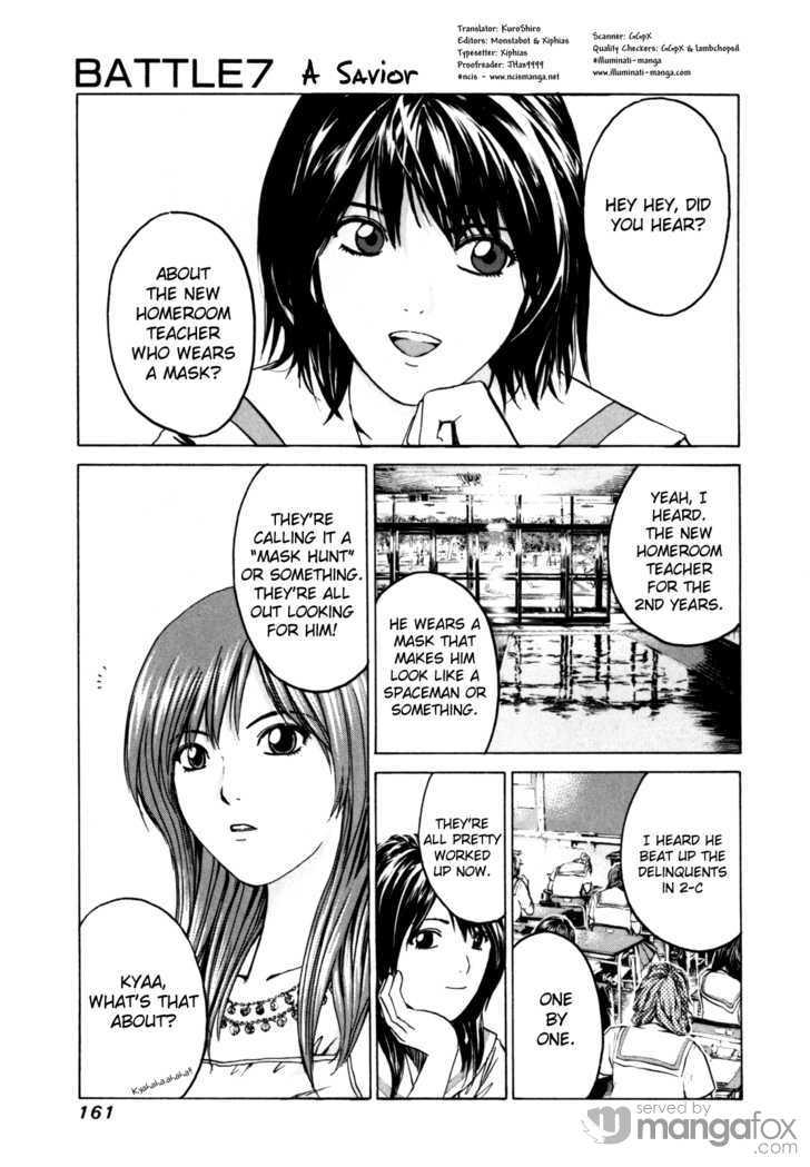 Kamen Teacher 7 Page 1