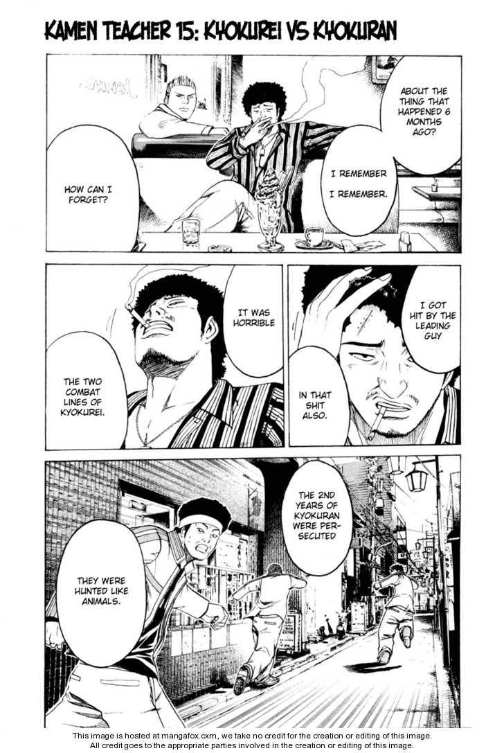 Kamen Teacher 15 Page 1