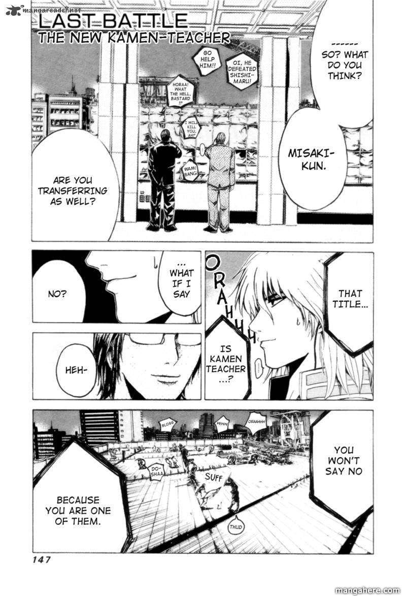 Kamen Teacher 37 Page 1