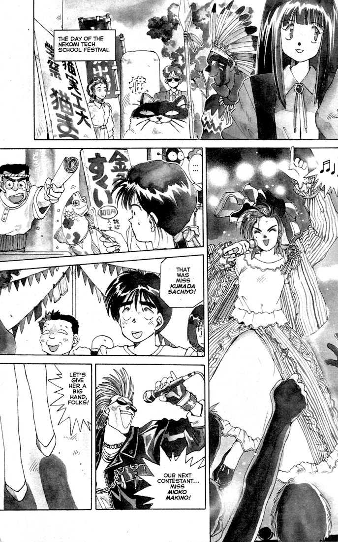 Ah! My Goddess 15 Page 1