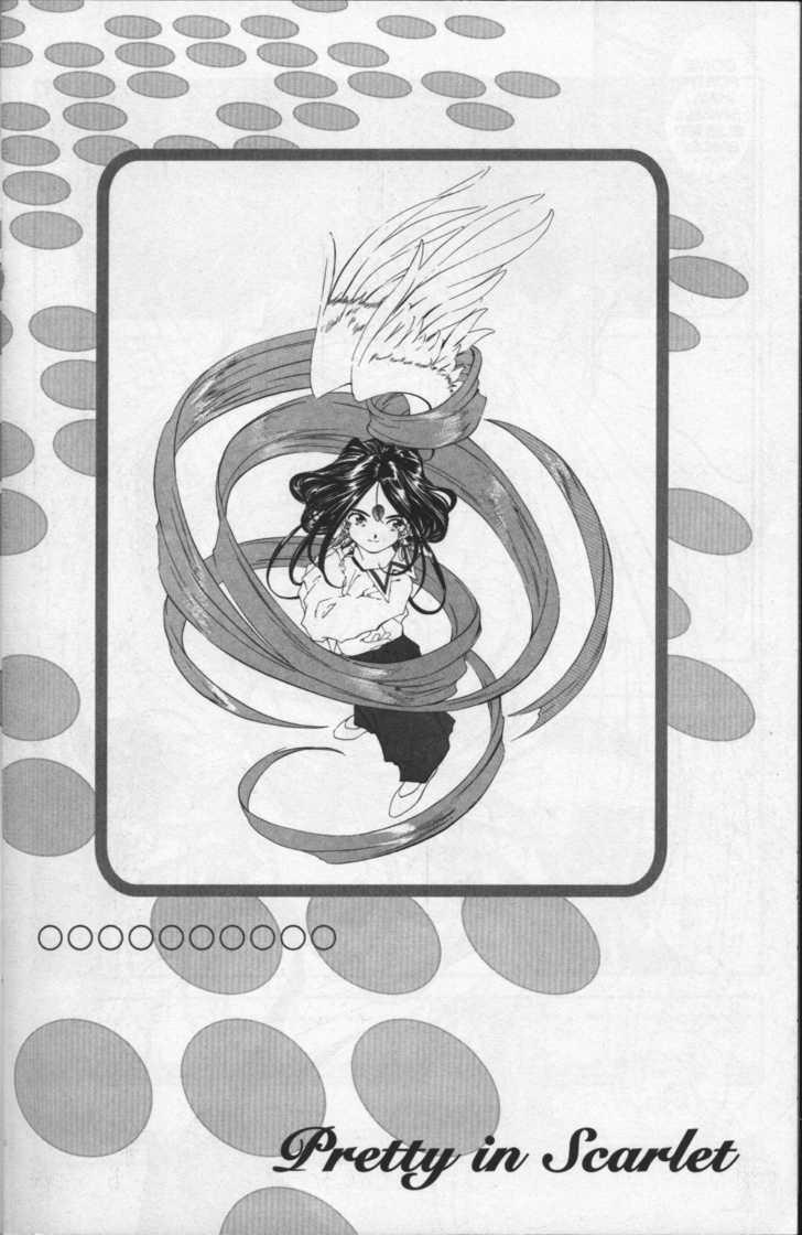 Ah! My Goddess 80 Page 3